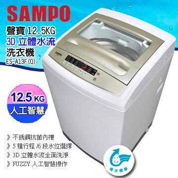 SAMPO 聲寶 12.5公斤 微電腦全自動單槽洗衣機 ES-A13F(Q) ★榮獲經濟部省水標章