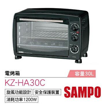 SAMPO 聲寶 30L定時溫控旋風大烤箱 KZ-HA30C ★旋風功能、烘烤溫度更均勻 - 限時優惠好康折扣