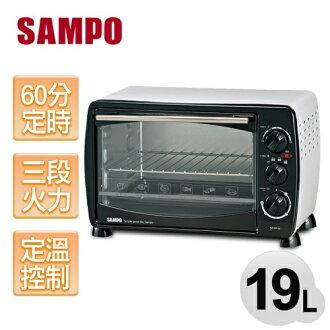 SAMPO 聲寶 19L中型電烤箱 KZ-HF19 ★抽取式烤盤、集屑盤設計,清理容易