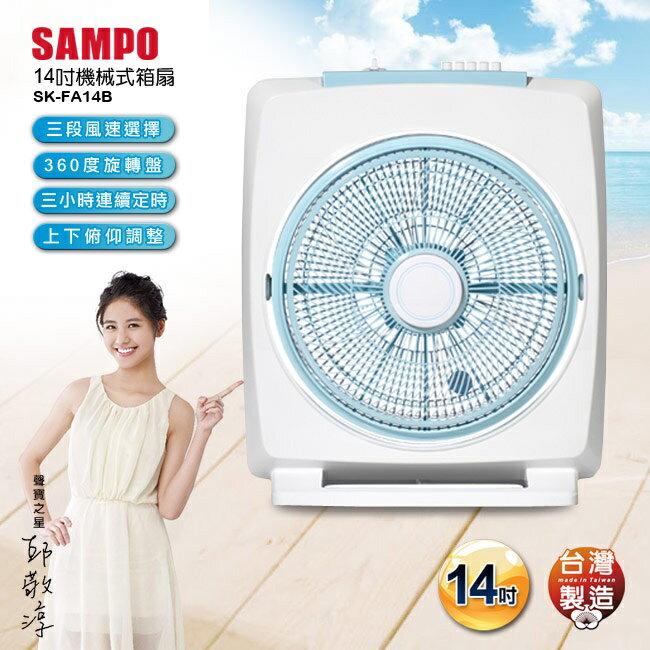 SAMPO 聲寶 14吋機械式箱扇 SK-FA14B ★全新造型設計,時尚簡約好收納