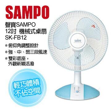 SAMPO 聲寶 12吋桌立扇機械式 SK-FB12 ★12吋三片扇葉,俯仰角調整設計,台灣製