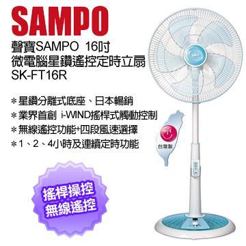 SAMPO 聲寶 16吋星鑽型微電腦遙控立扇 SK-FT16R ★16吋五片扇葉,定時功能,台灣製
