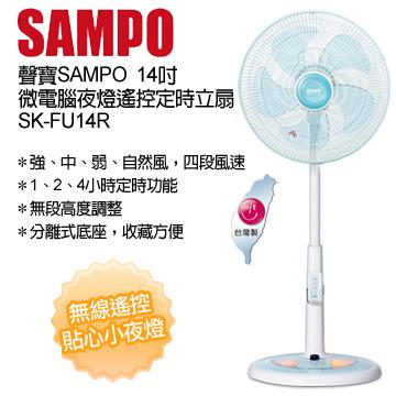 <br/><br/>  SAMPO 聲寶14吋遙控夜燈桌立扇 SK-FU14R ★四段風速選擇 4小時定時功能 貼心夜燈設計<br/><br/>