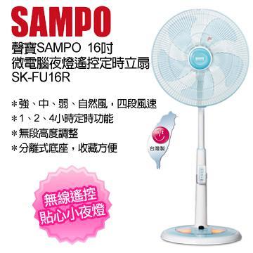 <br/><br/>  SAMPO 聲寶16吋遙控夜燈桌立扇 SK-FU16R ★四段風速選擇,4小時定時功能,貼心夜燈設計<br/><br/>