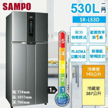 SAMPO 聲寶 530公升 變頻負離子雙門冰箱 SR-L53D