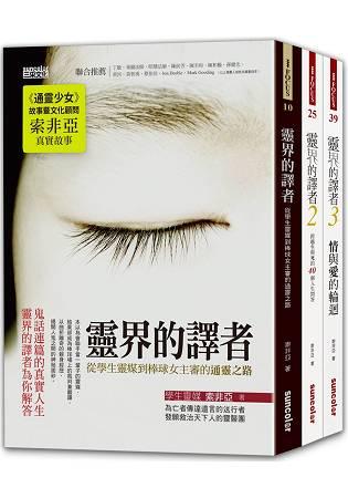 靈界的譯者套書(全3冊) 1