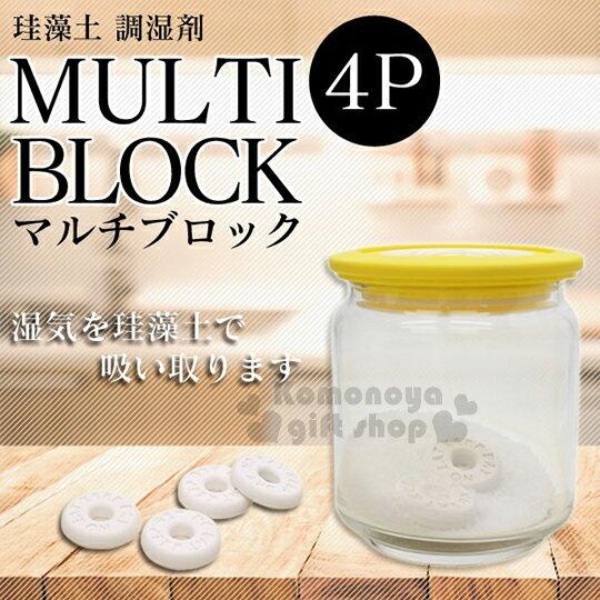 〔小禮堂〕珪藻土乾燥劑《4入.白.圓型.泡殼盒》保持食材乾燥