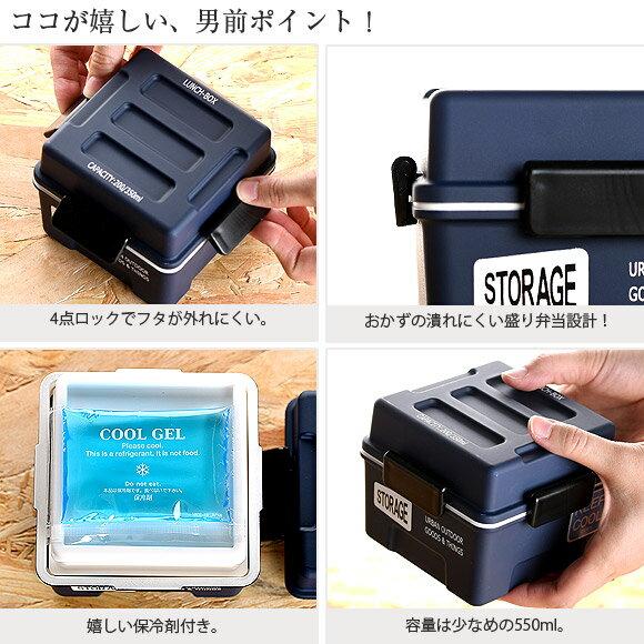日本製 / 日本 STORAGE / 方形便當盒 / 男子便當盒 / 可微波 / 可洗碗機 / 550ml / shw-2001 共四色-日本必買 日本樂天代購(2484*0.4)。件件免運 3