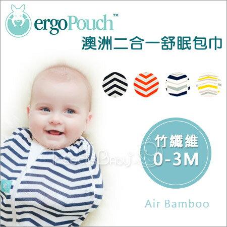 ?蟲寶寶? 【澳洲 ergo pouch】二合一舒眠包巾 BAMBOO竹纖維系列 0-3M