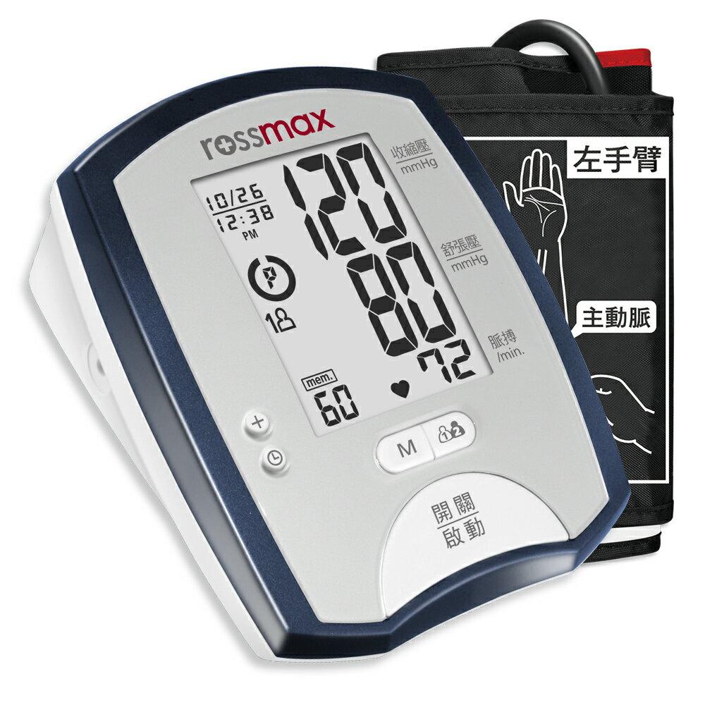 優盛rossmax高階全自動手臂式電子血壓計-MJ701f,原廠三年保固