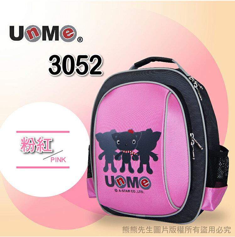 《熊熊先生》UnMe 兒童後背書包 MIT 台灣製造 3052 多功能 舒壓背帶 兒童書包