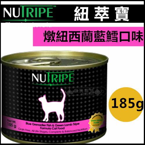 +貓狗樂園+ 紐西蘭NUTRIPE紐萃寶【主食貓罐。燉紐西蘭藍鱈。185g】55元*單罐賣場