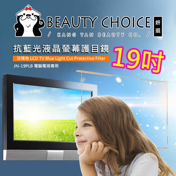 【姍伶】藍光博士 19吋抗藍光液晶螢幕護目鏡- JN-19PLB 電腦電視專用
