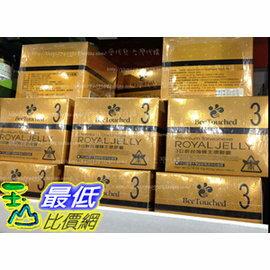 [COSCO代購 如果沒搶到鄭重道歉] BeeTouched 蜜蜂工坊3日齡台灣蜂王漿膠囊 60粒  W101042