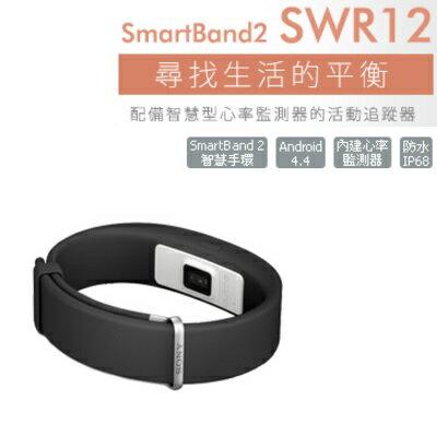 SONY SmartBand 2 智慧手環 SWR12 公司貨 免運 可分其