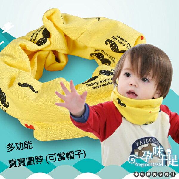 孕婦裝*寵愛寶貝*多種圖案寶寶保暖圍脖(可當帽子)----孕味十足【CNH0927】