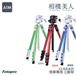 Fotopro TX-PRO2 TX PRO2 鋁鎂合金專業三腳架 炫彩系列 四節腳架 送拭鏡筆