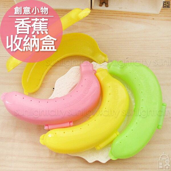 日光城。香蕉收納盒,香蕉置物盒香蕉套水果保護盒外出香蕉盒香蕉儲物盒子香蕉收納盒
