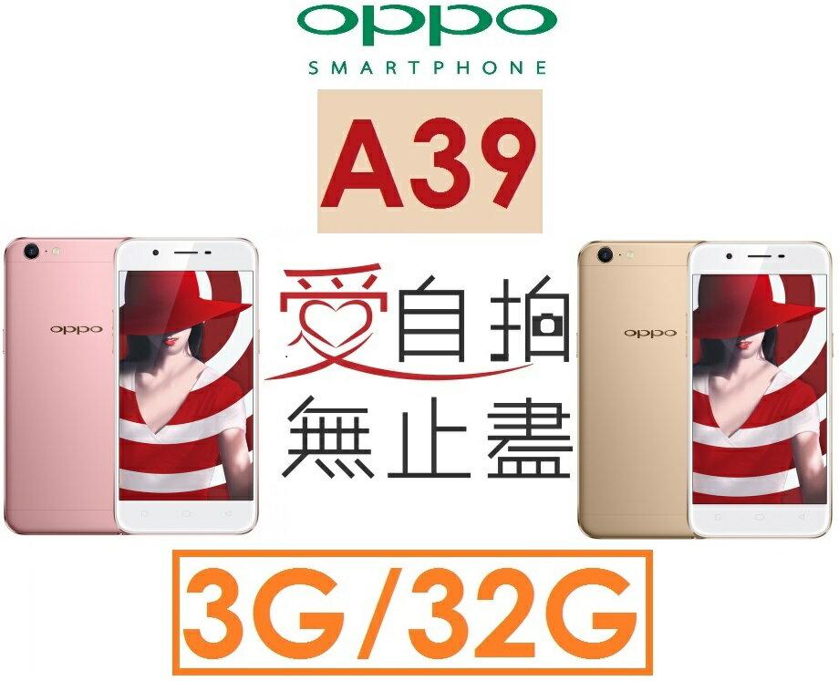 【原廠現貨】歐珀 OPPO A39 八核心 5.2吋 3G/32G 4G LTE 智慧型手機●自拍美顏機●雙卡雙待●2CA●0.22秒指紋辨示(送保貼+保護殼)