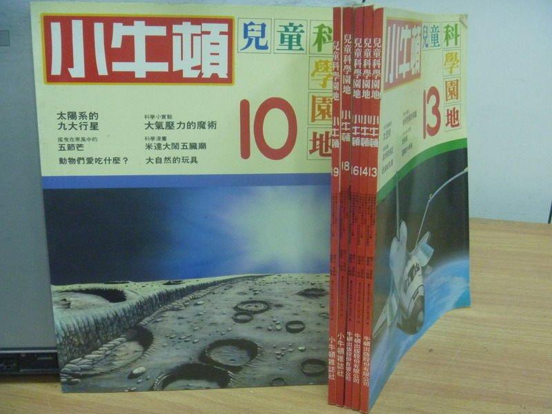 【書寶二手書T5/少年童書_ZJB】小牛頓_10~19期間_6本合售_太陽系的九大行星等