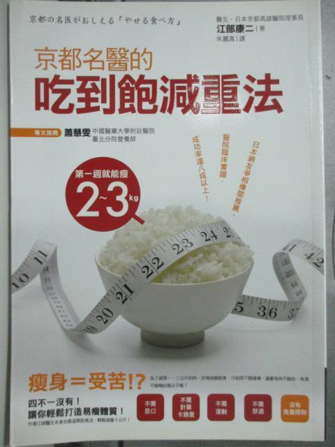 【書寶二手書T4/美容_JAA】京都名醫的吃到飽減重法_江部康二