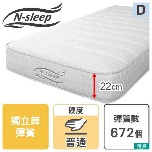 ◎雙人獨立筒彈簧床墊 N-sleep C1-02 VB NITORI宜得利家居 0
