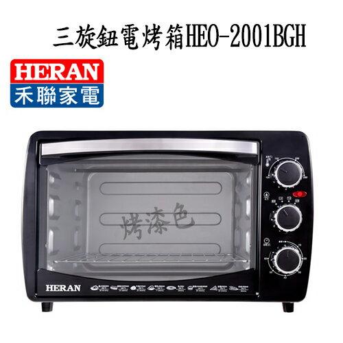 HERAN 禾联 20L三旋钮电烤箱 HEO-2001BGH