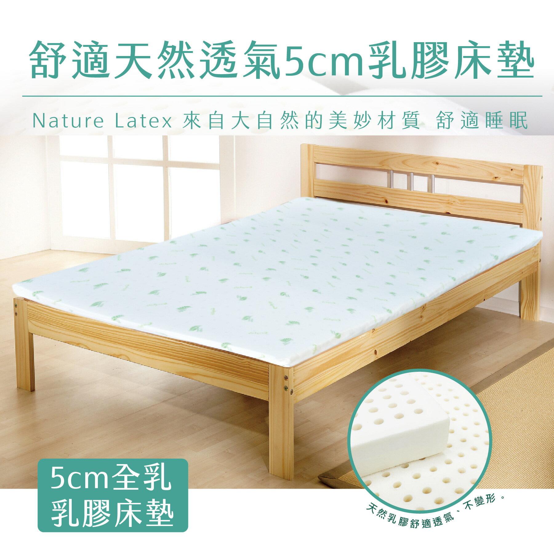乳膠床墊 / 雙人【超值透氣5cm乳膠床墊】5x6.2尺- 天然乳膠 舒適透氣 不變形 MIT台灣製 Rohouse 樂活居 0