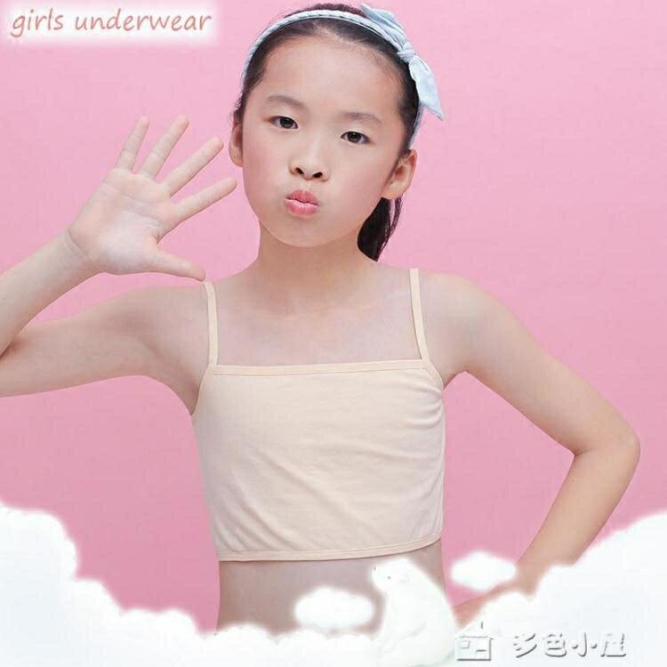 搶先福利 女童內衣小學生女孩小背心9-10-11-12歲女童發育期少女兒童吊帶抹胸內 夏季狂歡爆款