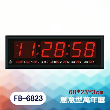 鋒寶 LED 電腦萬年曆 電子日曆 鬧鐘 電子鐘 FB-6823型