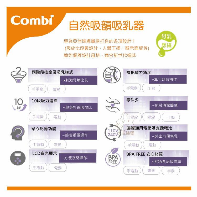 【大成婦嬰】Combi 自然吸韻電動吸乳器 (81296) 台灣康貝公司貨 主機一年保固 2