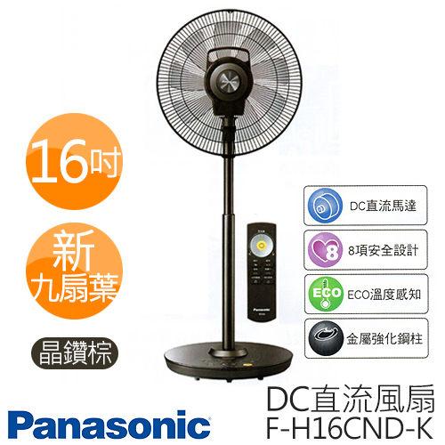 【Panasonic 國際牌】F-H16CND-K 16吋 DC直流 負離子 遙控立扇 電風扇【全新原廠公司貨】本周下殺