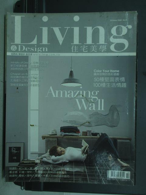 【書寶二手書T6/設計_YFJ】Living design住宅美學_4期_Amazing wall等