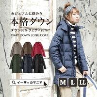 e-zakka 時尚長款連帽羽絨大衣/32477-1202484。6色。(7990)日本必買 日本樂天代購--日本樂天直送館-日本商品推薦