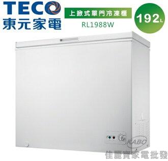 【佳麗寶】- (TECO東元)192公升上掀式單門冷凍櫃RL1988W