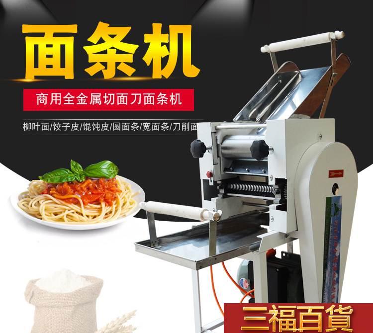壓麵器 壓麵機電動面條機 自動掛面壓面條機大型商用壓面機 樂天桃猿家