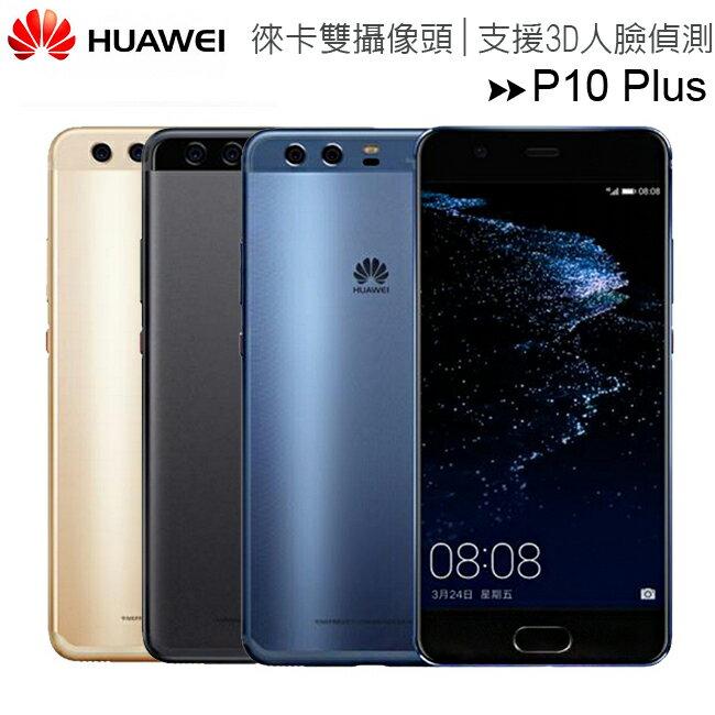 【6G/128G】華為HUAWEI P10 Plus 徠卡雙鏡頭+徠卡自拍鏡頭