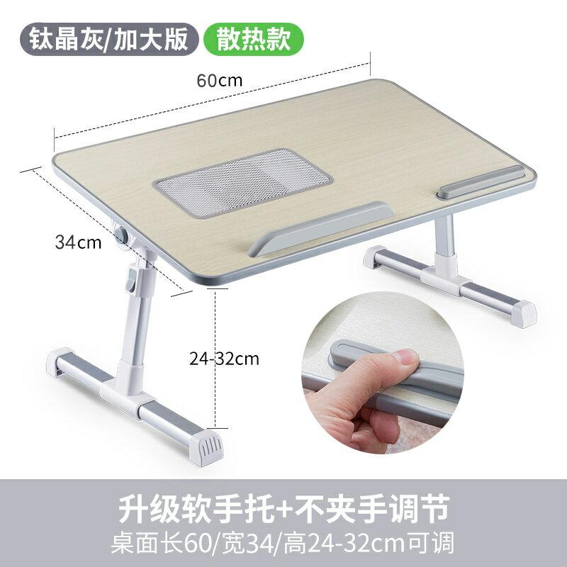 床上小桌子 床上書桌懶人筆記本電腦桌可升降大學生宿舍學習寫字桌折疊小桌子【MJ12201】
