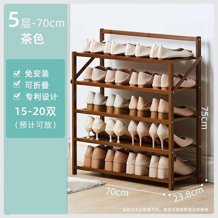 鞋架 鞋架子簡易家用放門口小型窄小經濟型折疊置物架宿舍收納神器鞋櫃