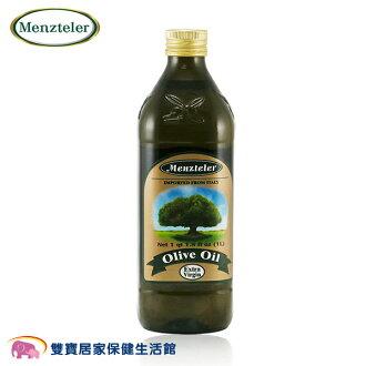蒙特樂 Menzteler 義大利特級初榨橄欖油 Extra Virgin 1L