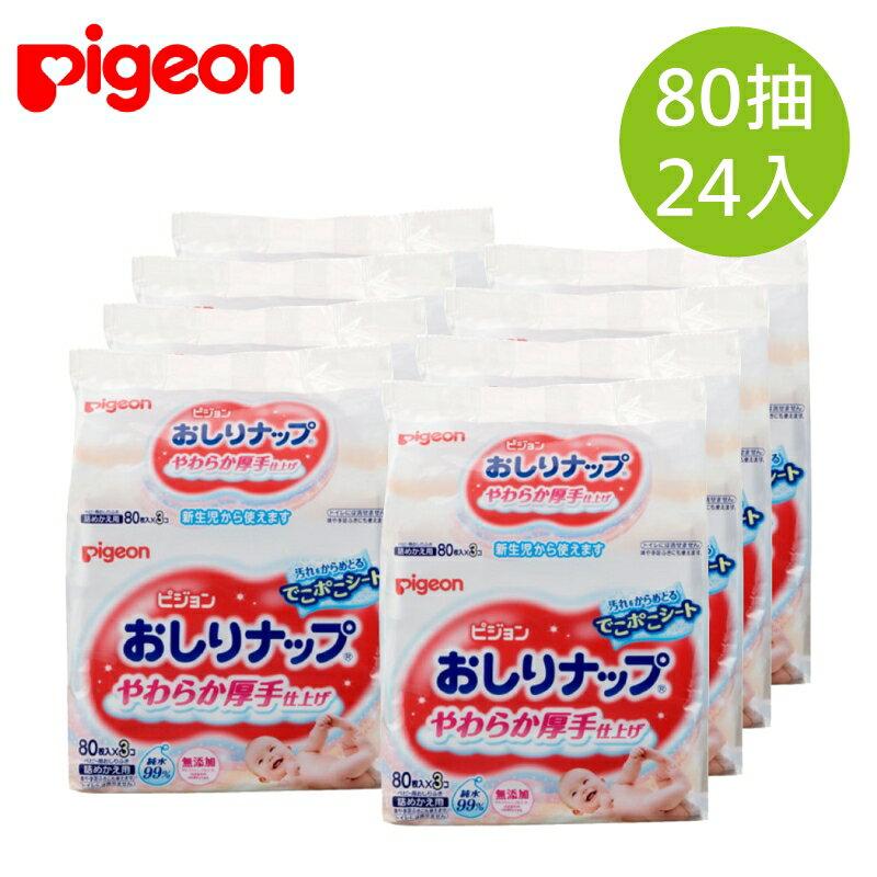 貝親 Pigeon 加厚型純水濕巾 80抽 (1串3入x8組) 共24包