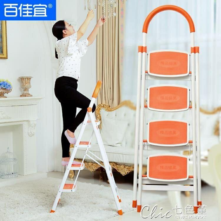 室內家用梯子多功能加厚折疊梯人字伸縮梯四步梯工程梯樓梯