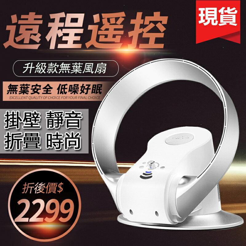 SK無葉電風扇110V超靜音臺式壁掛式兩用落地遙控(2色可選)