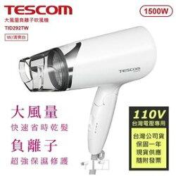 公司貨 TESCOM 大風量負離子吹風機 TID292TW 白色