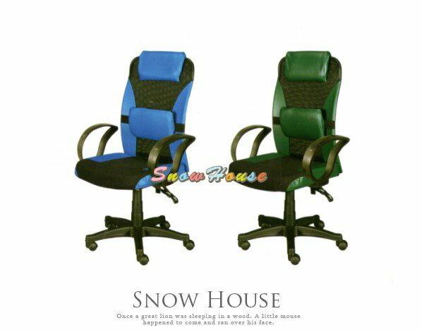 ╭☆雪之屋居家生活館☆╯AA236-0102030405豪華辦公椅電腦椅洽談椅會客椅櫃檯椅休閒椅