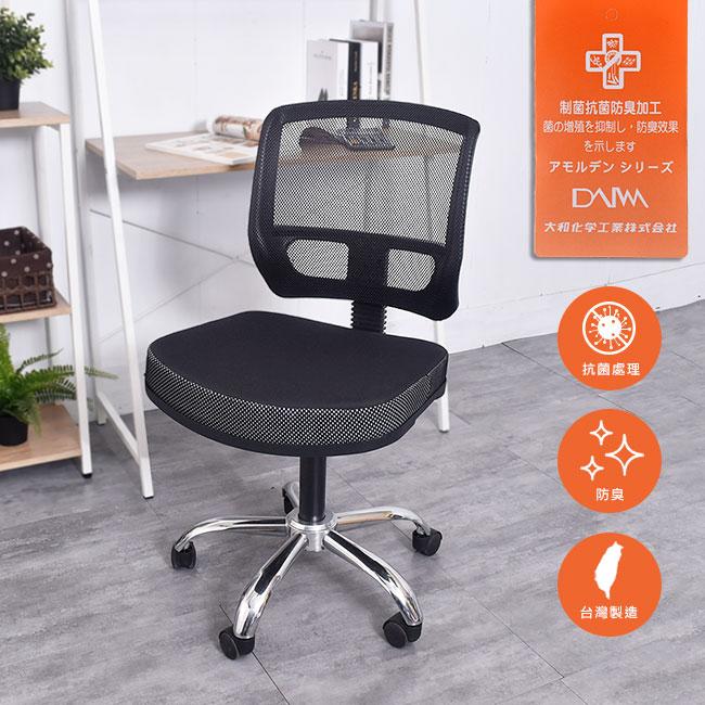 抗菌 / 防臭 / 電腦椅 Canon 獨家日本大和抗菌防臭 鐵腳電腦椅 / 辦公椅【A08760】凱堡家居 0