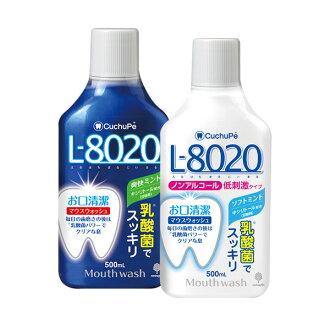 【新包裝】日本L8020乳酸菌漱口水500ml 清新薄荷/無酒精兩款