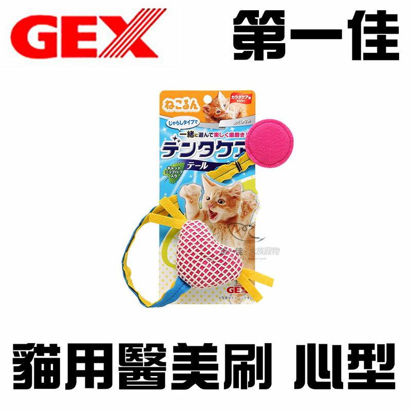 ^~第一佳水族寵物^~ GEX五味 貓用醫美潔牙玩具 心型 邊玩邊去除牙菌斑 GE2410
