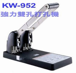 KW 952 強力雙孔打孔機