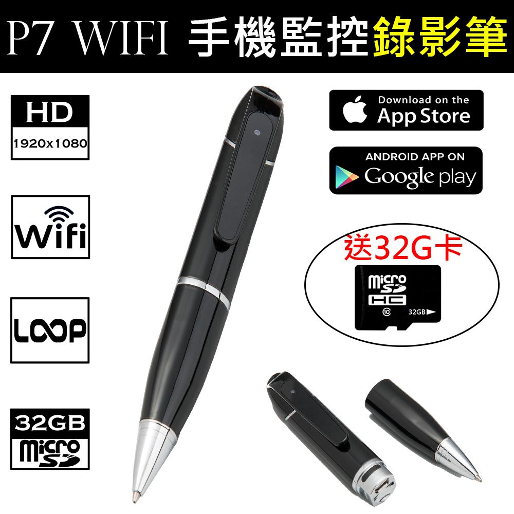【INJA】P7 插卡式 1080P WIFI手機監控錄影筆 攝影 密錄 蒐證 針孔 【送32G記憶卡】